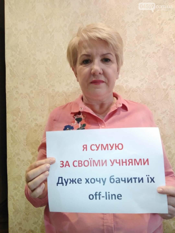 Сумуємо за вами: ірпінські вчителі запустили флешмоб, фото-2