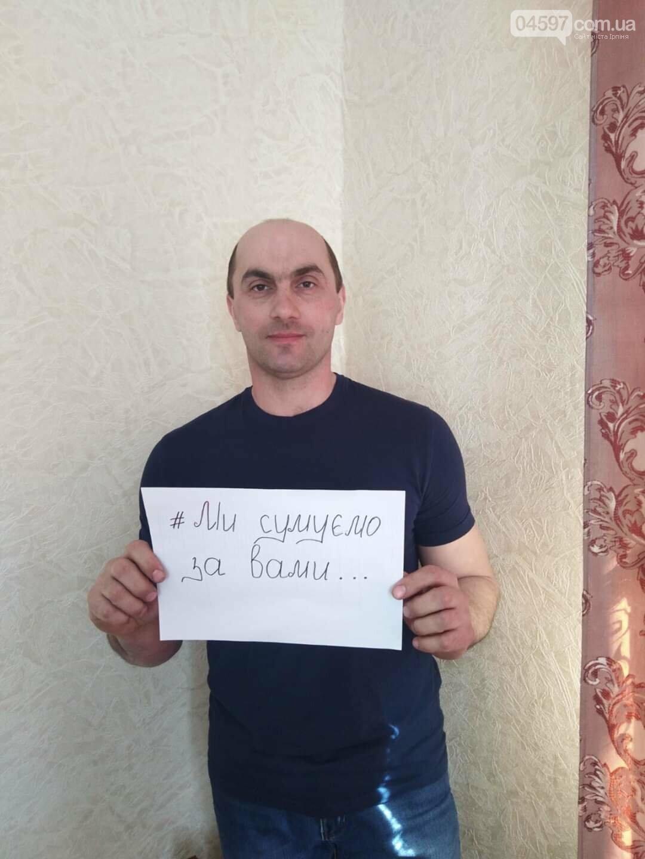 Сумуємо за вами: ірпінські вчителі запустили флешмоб, фото-8