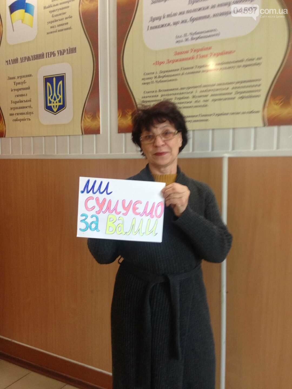 Сумуємо за вами: ірпінські вчителі запустили флешмоб, фото-13