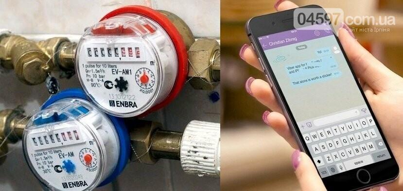 Ірпінчанам на замітку: покази лічильника можна передати через вайбер, фото-2
