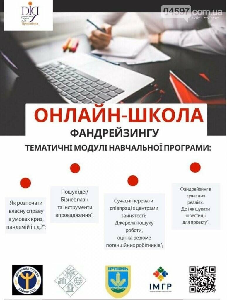 В Ірпені пройде онлайн-школа з фандрейзингу, фото-1