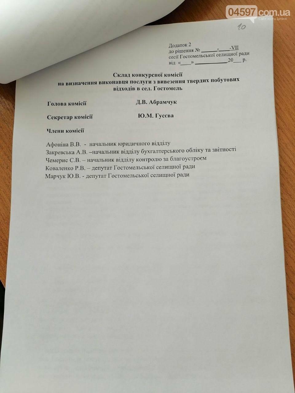 Депутат відмовився коментувати сміттєзвалище в Гостомелі, фото-1