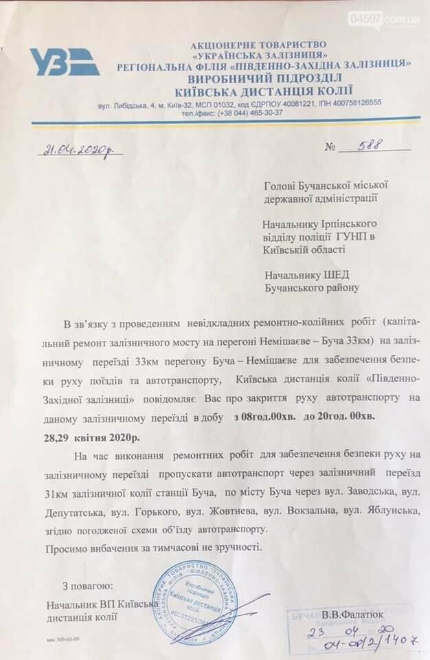 Бучанський переїзд закриють на 28-29 квітня, фото-1