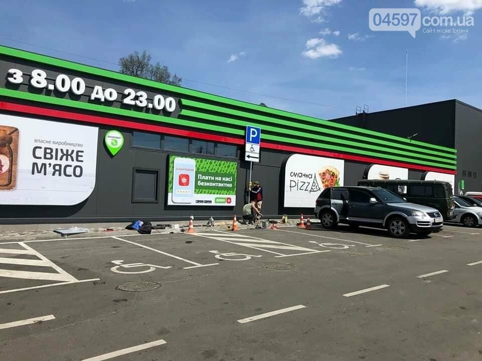 На в'їзді в Ірпінь з Варшавки відкрився новий супермаркет, фото-1