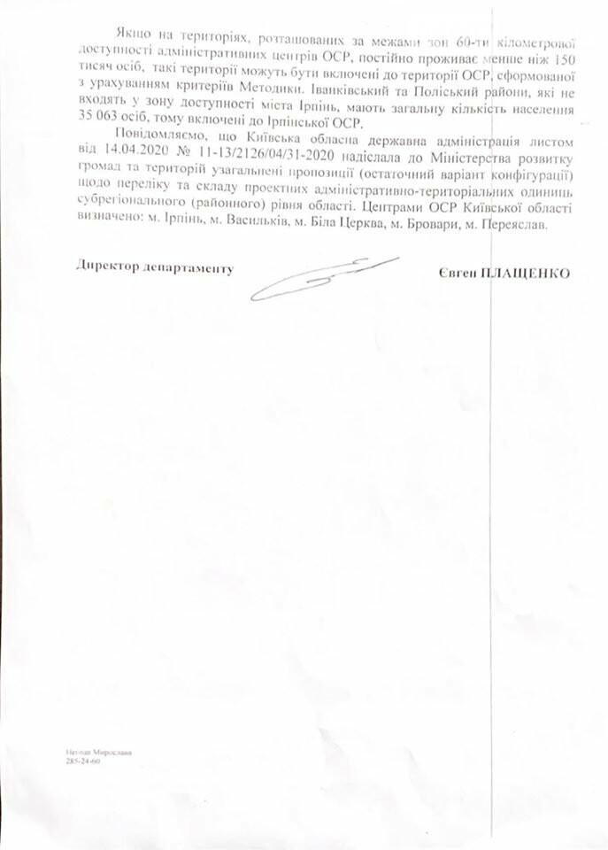 Бородянська штанга Федорука, фото-2