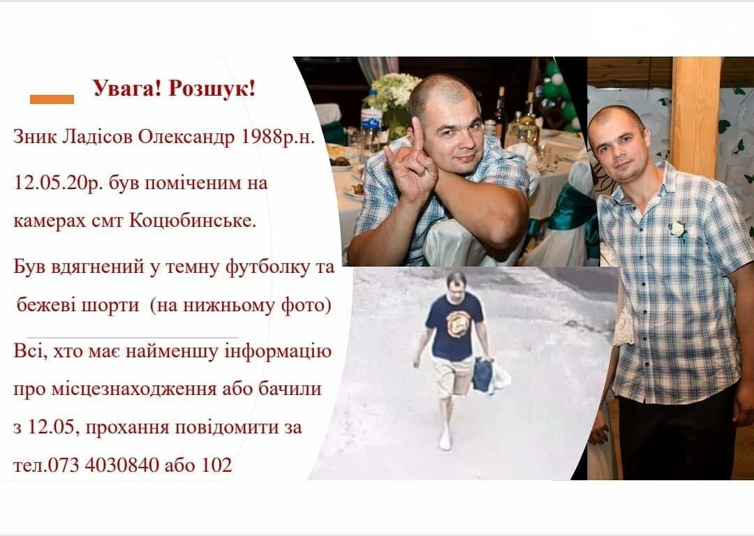 Увага, розшук: 2 тижні розшукують мешканця Коцюбинського, фото-1