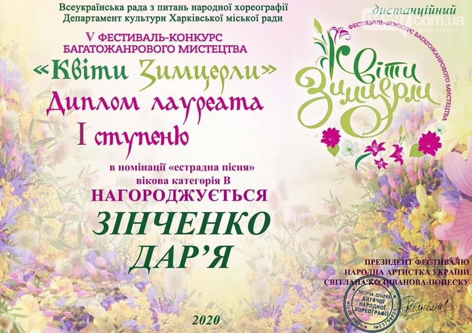 Юна співачка з Ірпеня перемогла у чотирьох конкурсах, фото-4