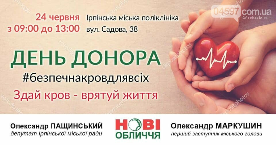 В Ірпені пройде День донора , фото-1