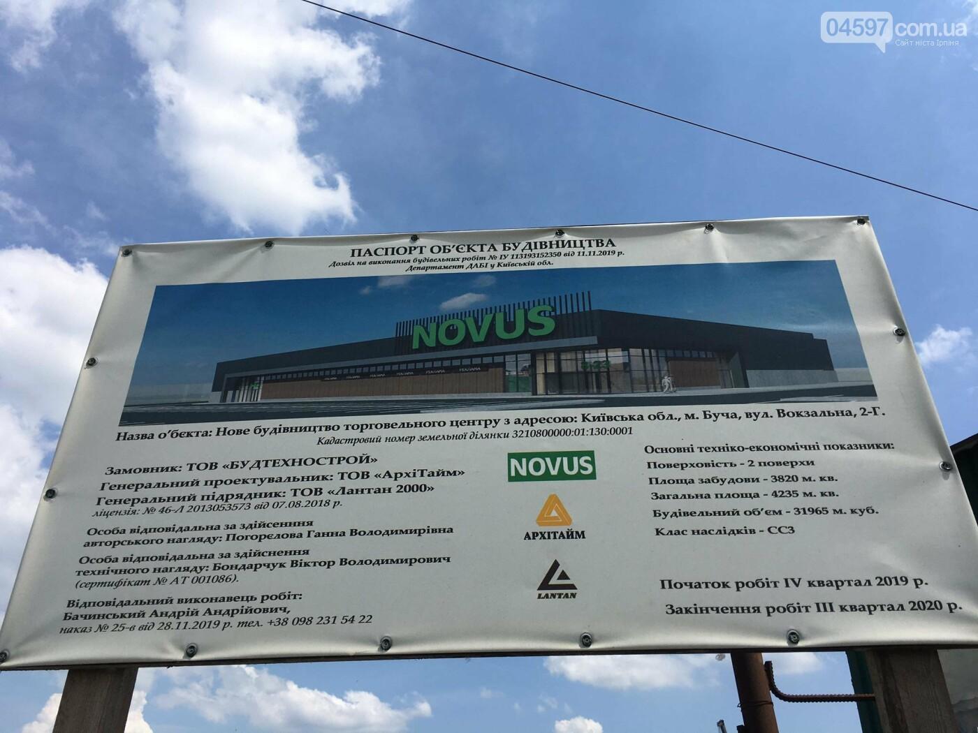 Біля Жирафу активно будують новий супермаркет, фото-2