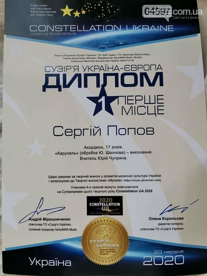 Гостомель має таланти: юний акордеоніст переміг у всеукраїнському конкурсі, фото-2