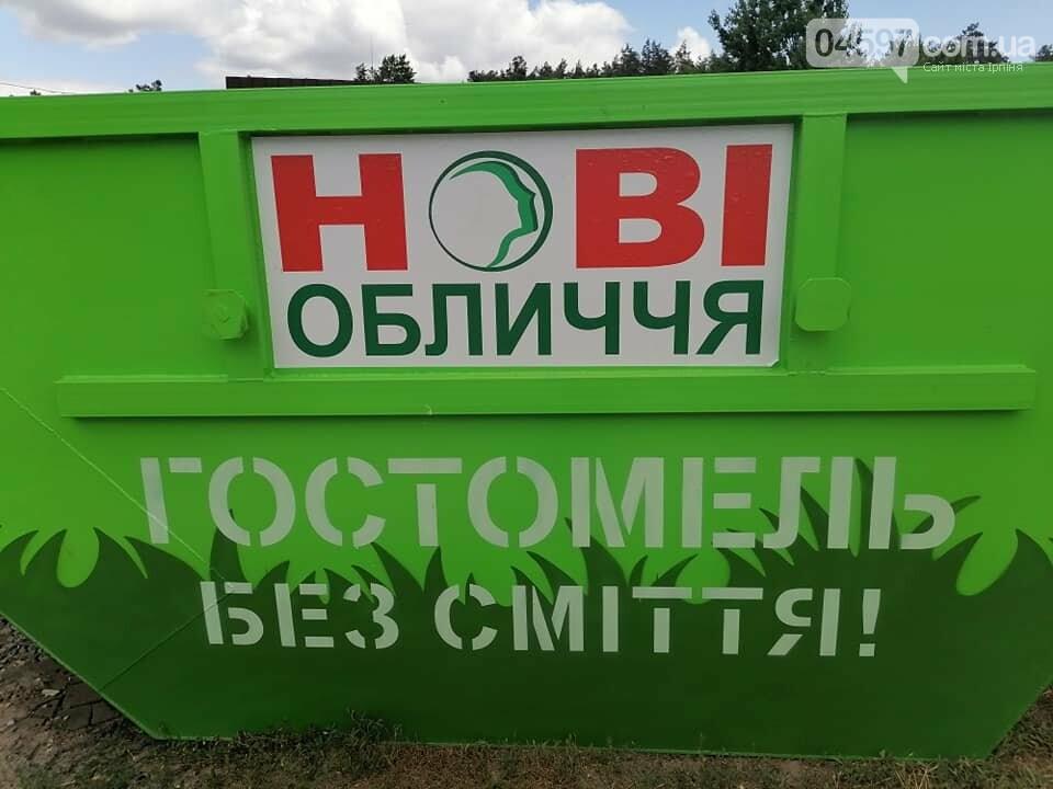 У Гостомелі встановлюють контейнери для негабаритного сміття, фото-2