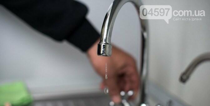 В Ірпені не буде води: перелік вулиць, фото-1