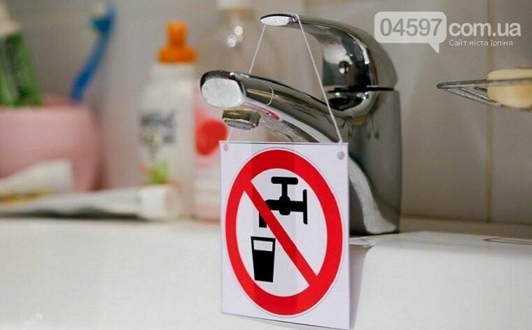 17 липня в Ірпені хлоруватимуть воду: графік відключень, фото-1
