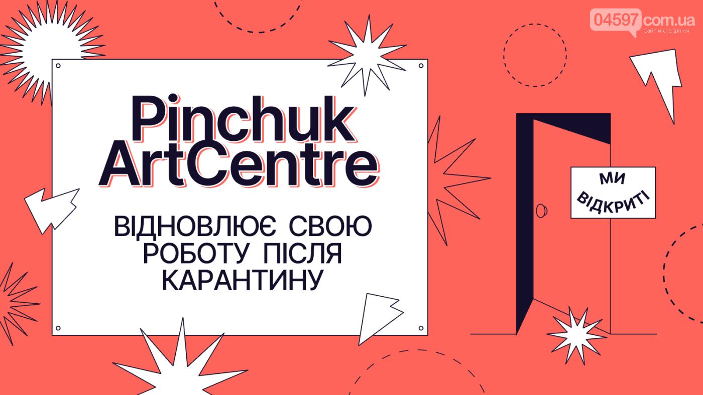 PinchukArtCentre відкрився після карантину, фото-1