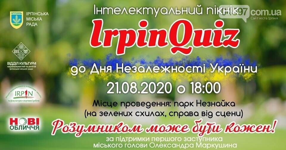 """В Ірпені проведуть інтелектуальну пікнік-гру """"IrpinQuiz"""", фото-1"""