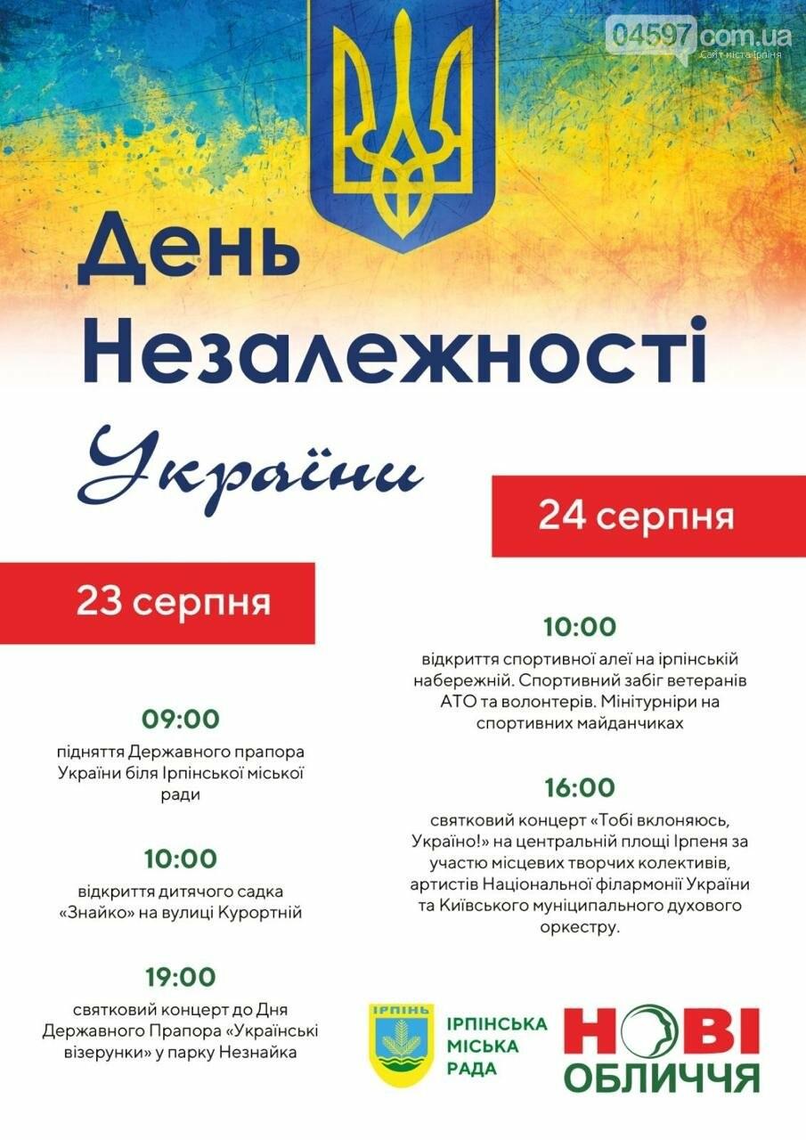 В Ірпені урочисто підняли Державний прапор України, фото-10