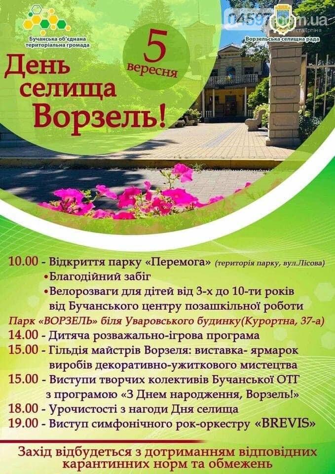 У суботу Ворзель святкуватиме День селища, фото-1