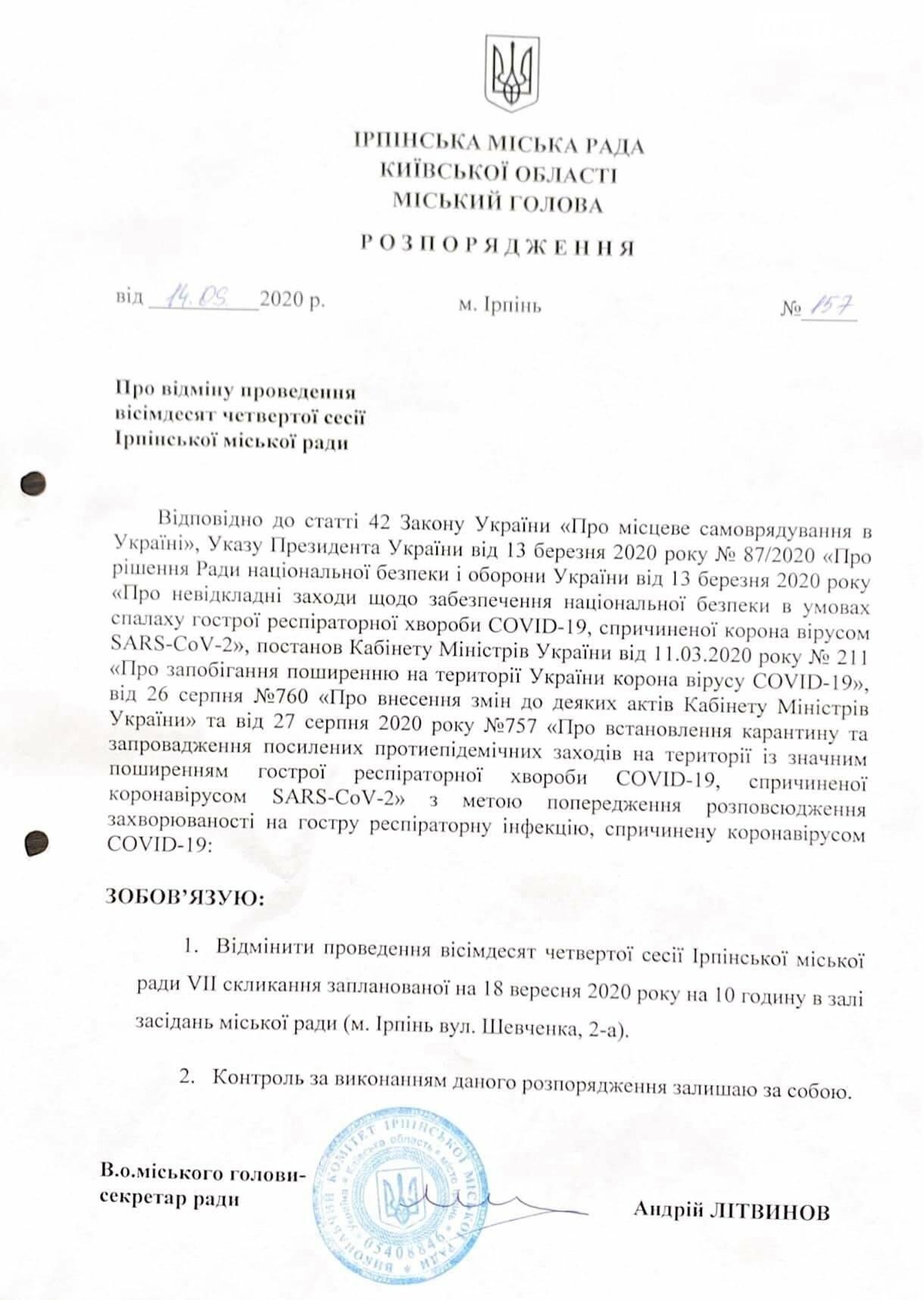 Один з депутатів Ірпеня хворий на COVID - сесію скасували, фото-1