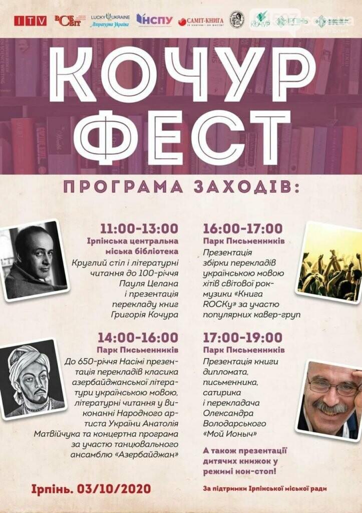 """В Ірпені пройде фестиваль письменників-перекладачів """"Кочур-Фест"""", фото-1"""