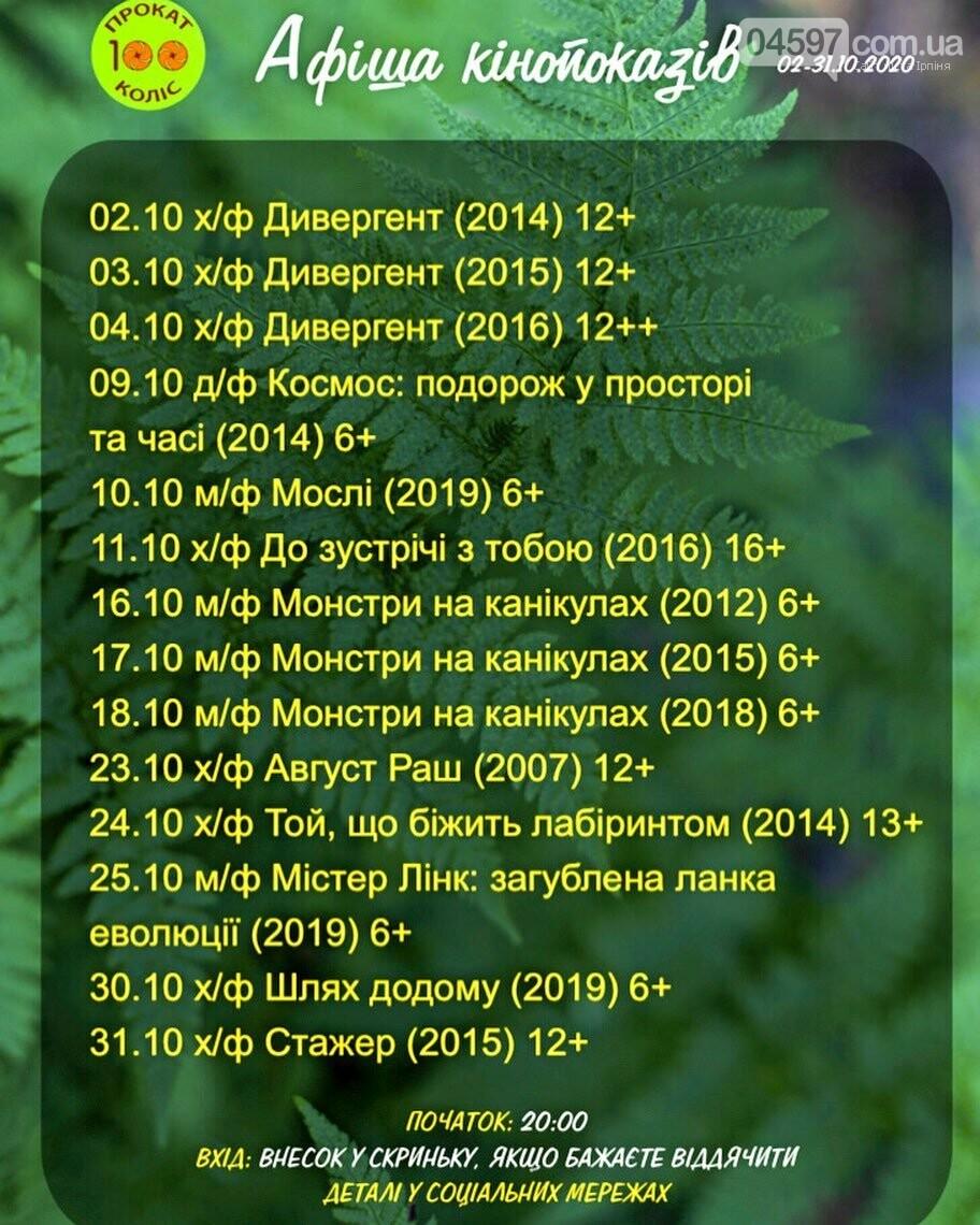 """Жовтень: афіша кінопоказів просто неба у парку """"Центральний"""", фото-1"""
