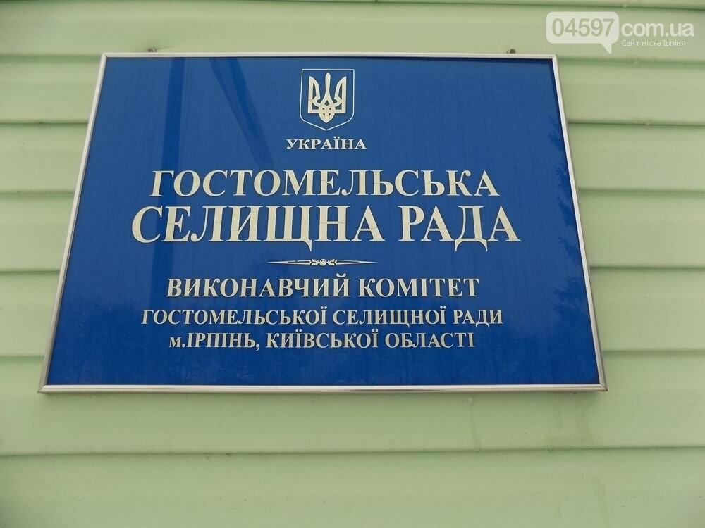 У Гостомельській селищній раді працівники захворіли на COVID-19, фото-1