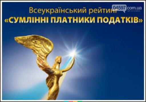 Переможців ІІ туру рейтингу «Сумлінний платник податків» вітали на Київщині, фото-1