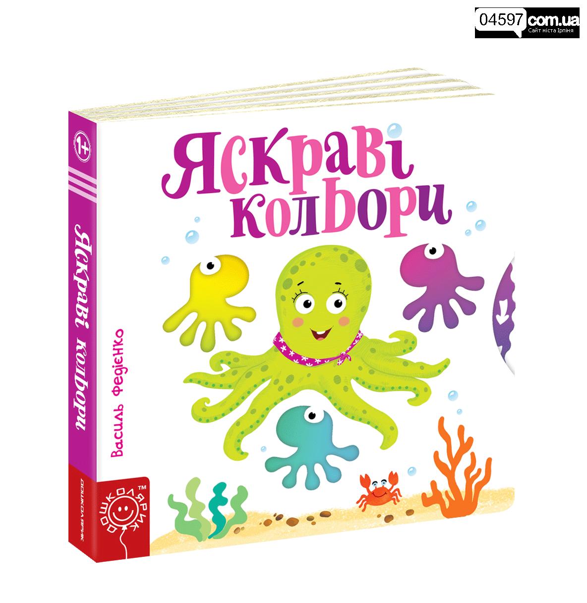 Дитяча книжка Яскраві кольори, фото-1
