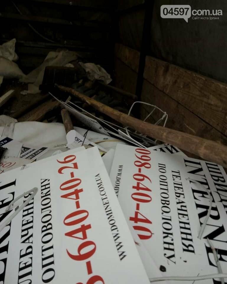 У Гостомелі комунальники прибирають незаконну рекламу та вивіски, фото-2