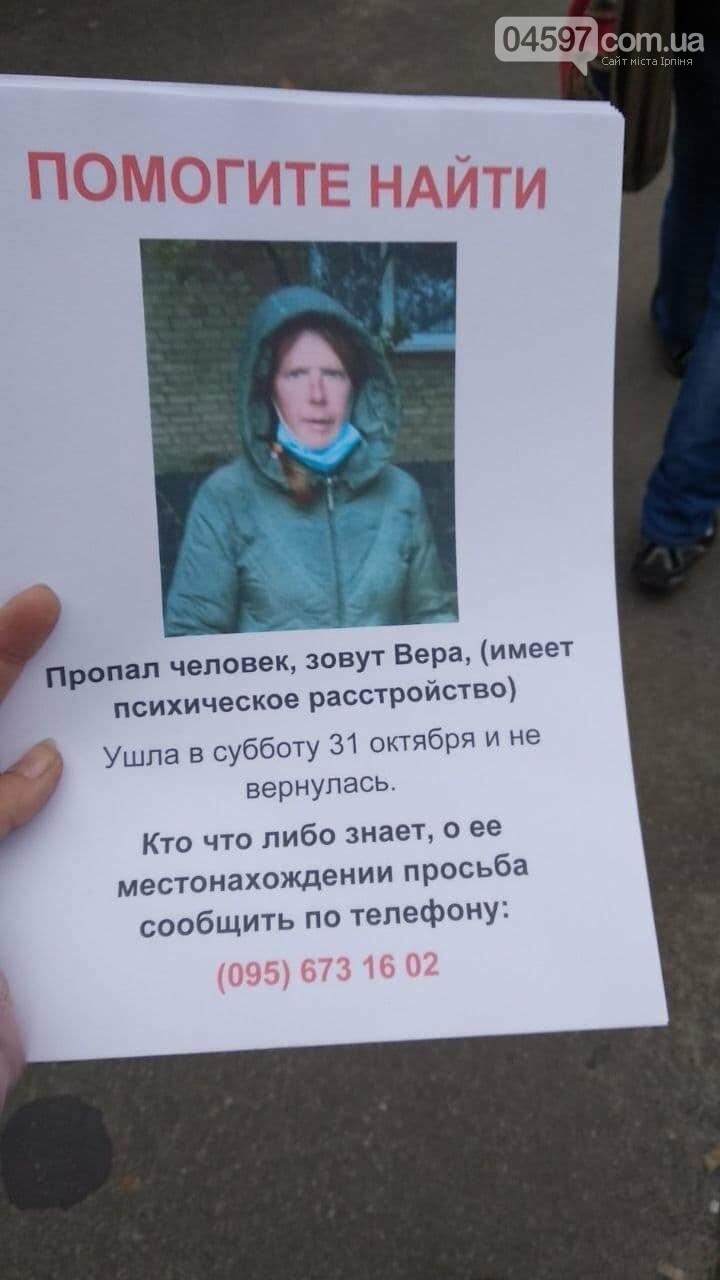 Увага, розшук: в Бучі з реабілітаційного центру зникла жінка, фото-1