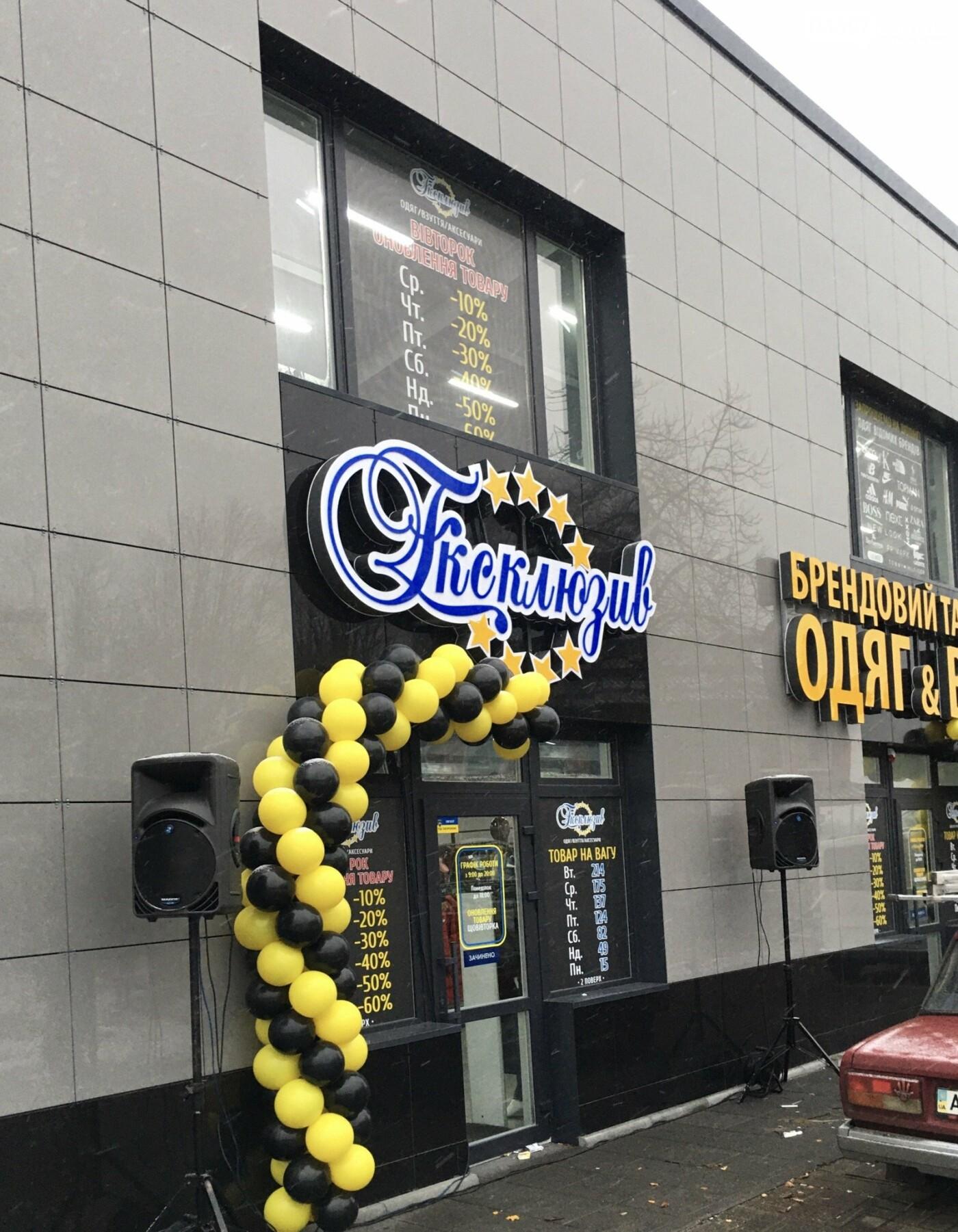 В Бучі відкрився стоковий магазин брендового одягу , фото-1