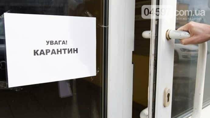 Бучанське УЖКГ зачинено на карантин, фото-1