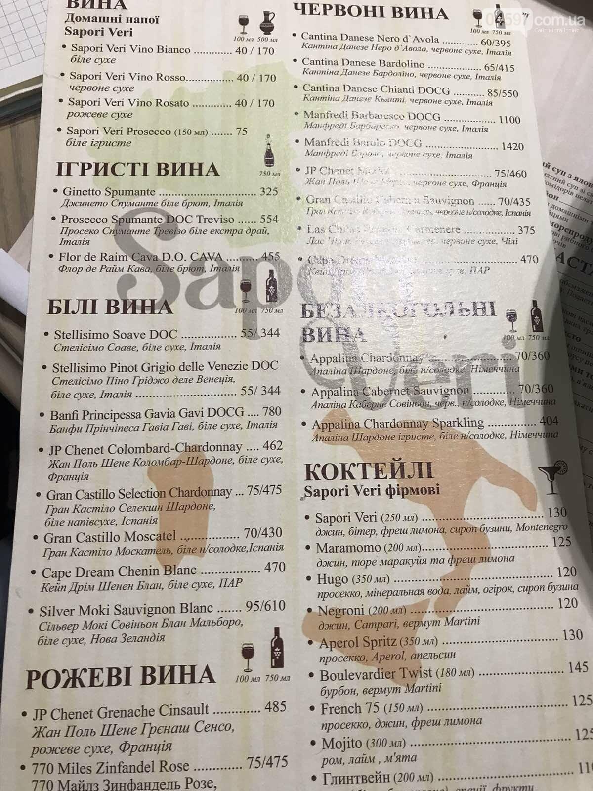 Sapori Veri в Ірпені - вся правда про новий ресторан, фото-10