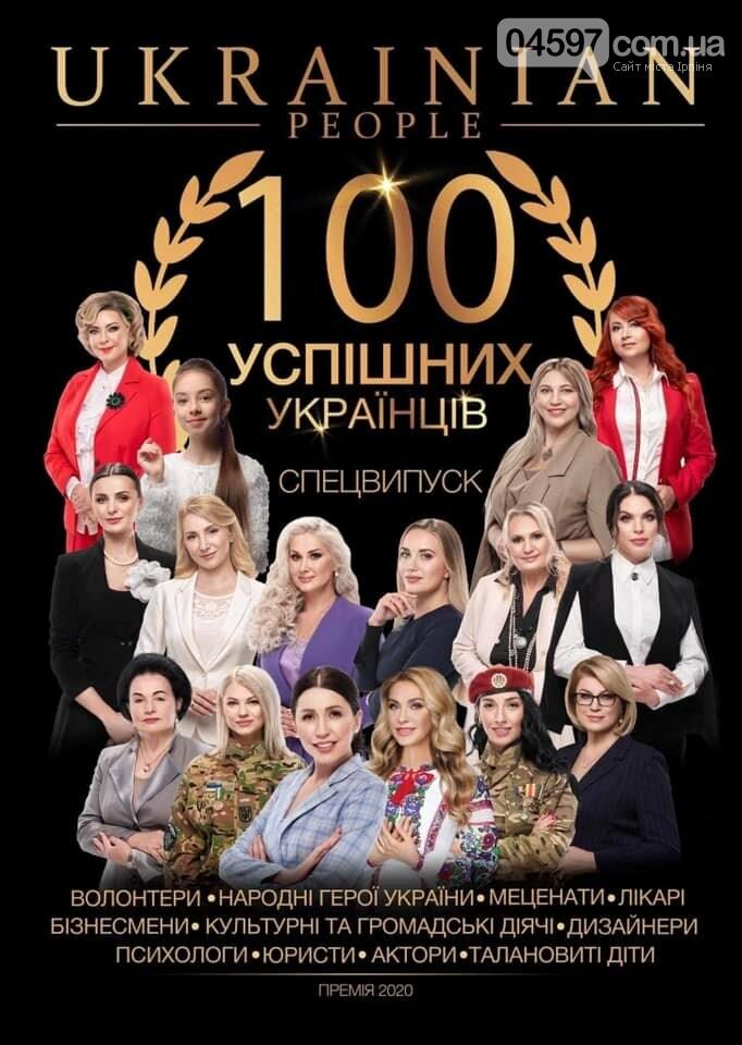 """Знай наших: Анастасія Попсуй у рейтингу """"100 Успішних Українців"""" , фото-4"""