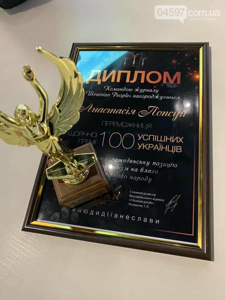 """Знай наших: Анастасія Попсуй у рейтингу """"100 Успішних Українців"""" , фото-3"""