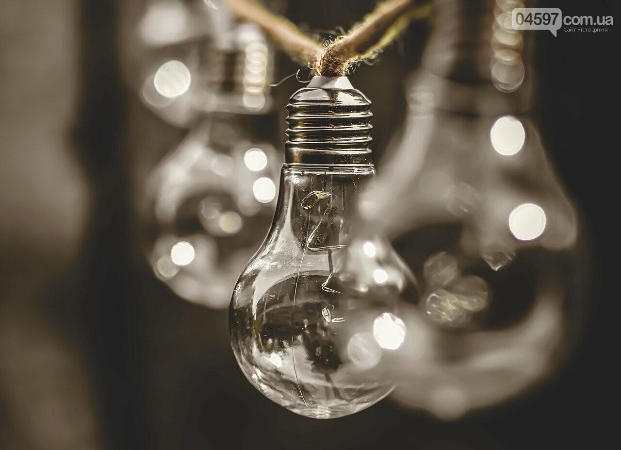 Де в Ірпені сьогодні відключать світло, фото-1