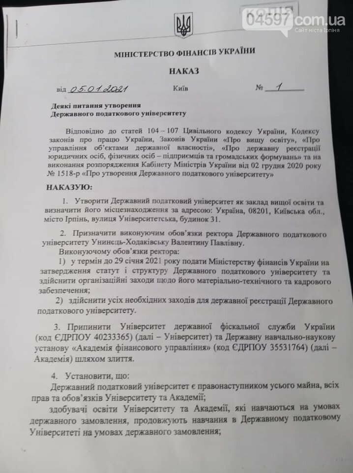 Наказ про реорганізаію Фіскального університету