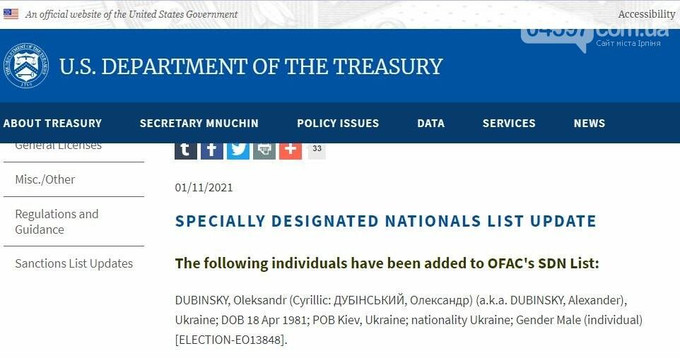 Фотоскрін з сайту Міністерства фінансів США