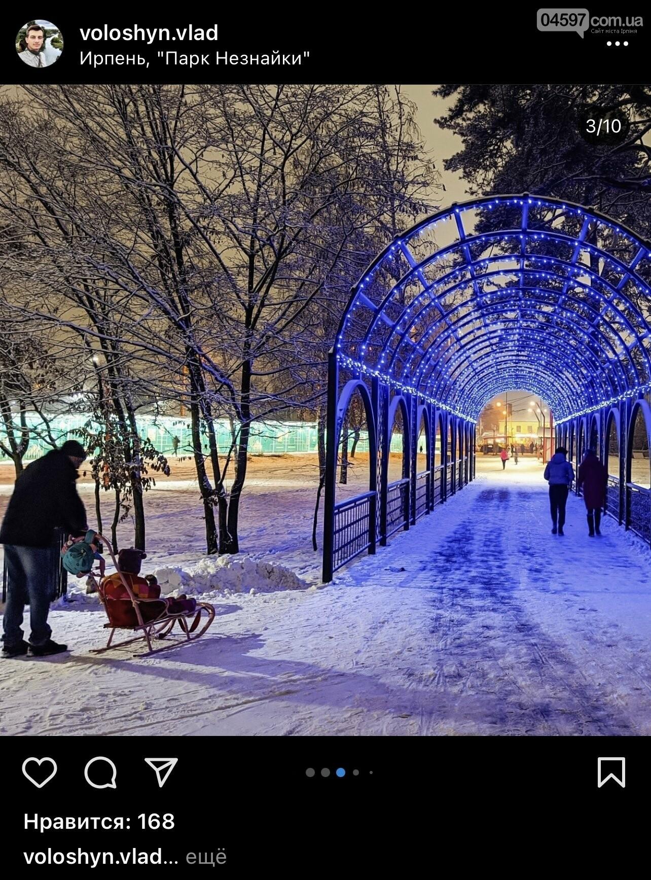 Зима в Ірпені