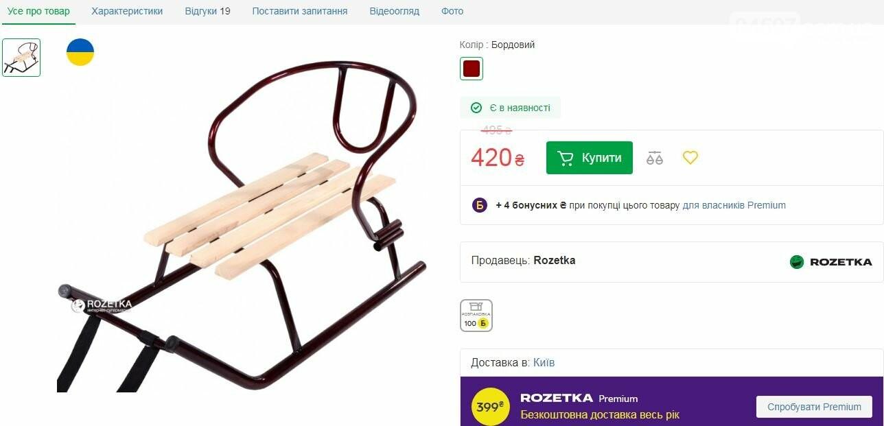 "Санки на ""Rozetka"""