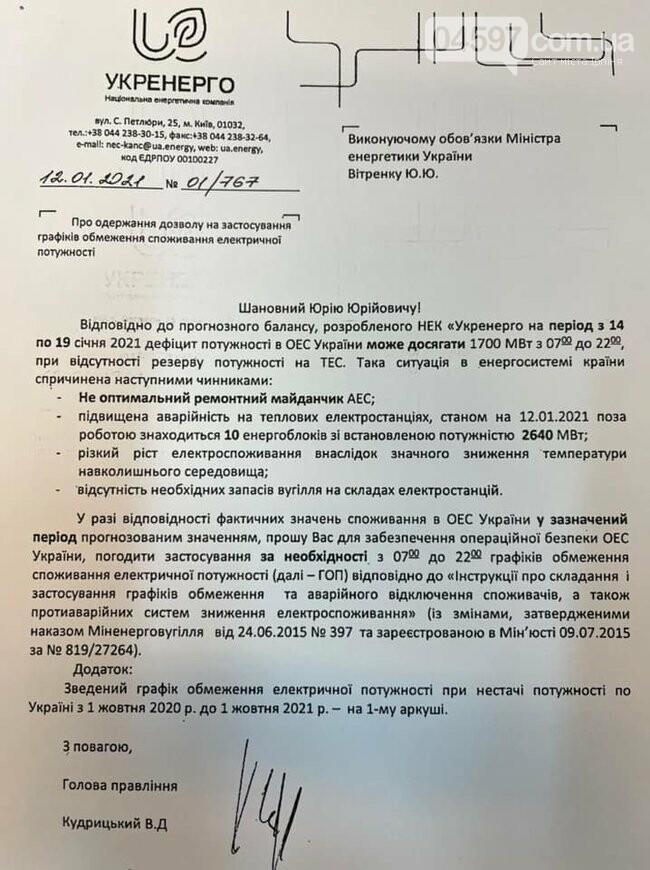 """Лист від """"Укренерго"""""""