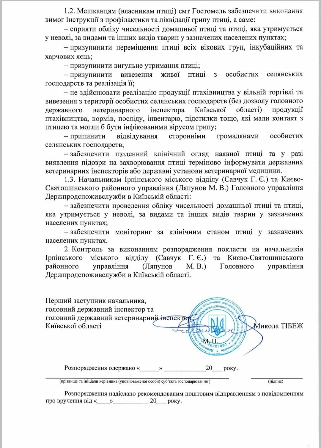 Пташиний грип в Гостомелі, Київщина