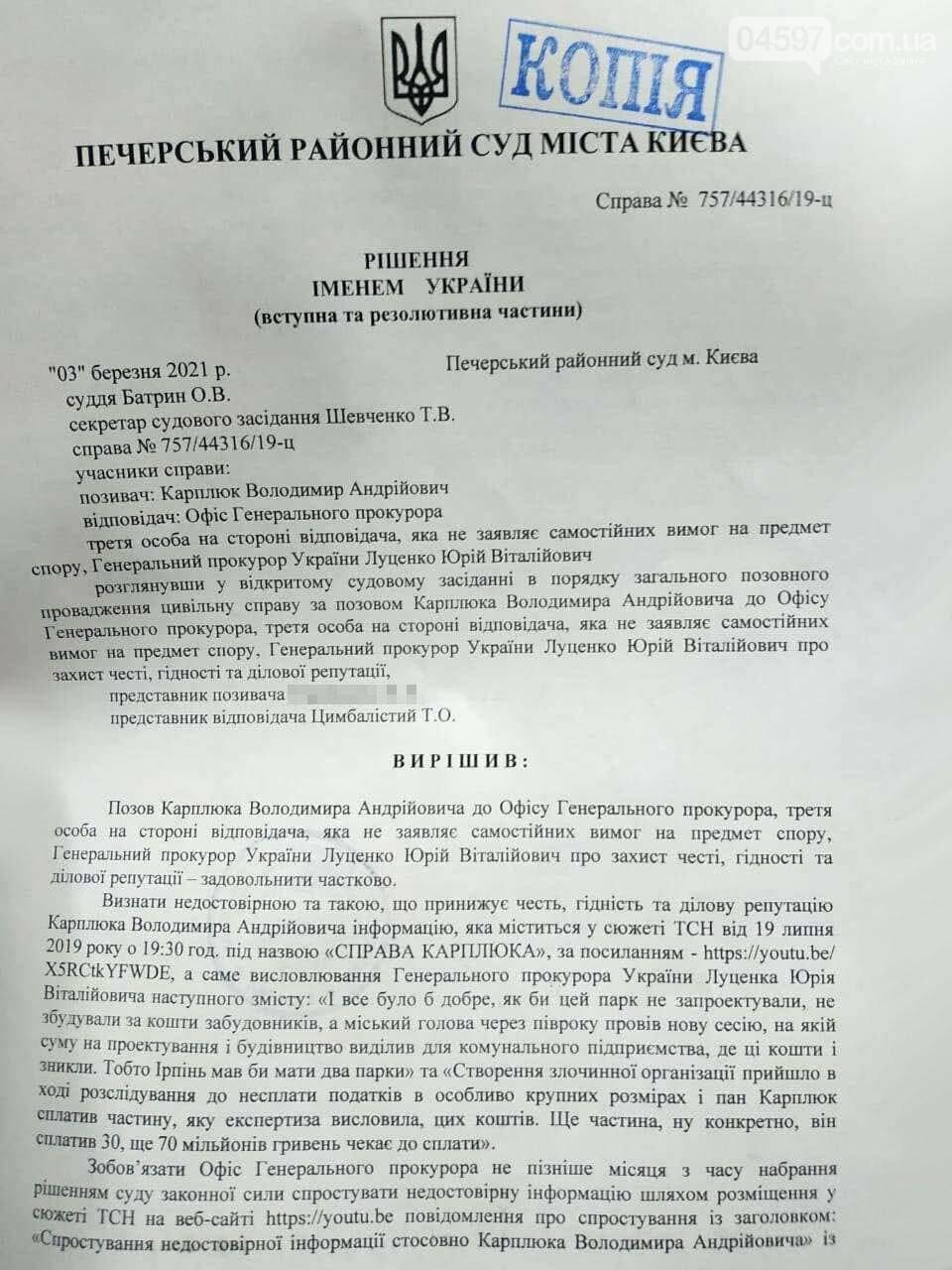 Гроші Луценка Карплюк відправить тваринам, фото-1