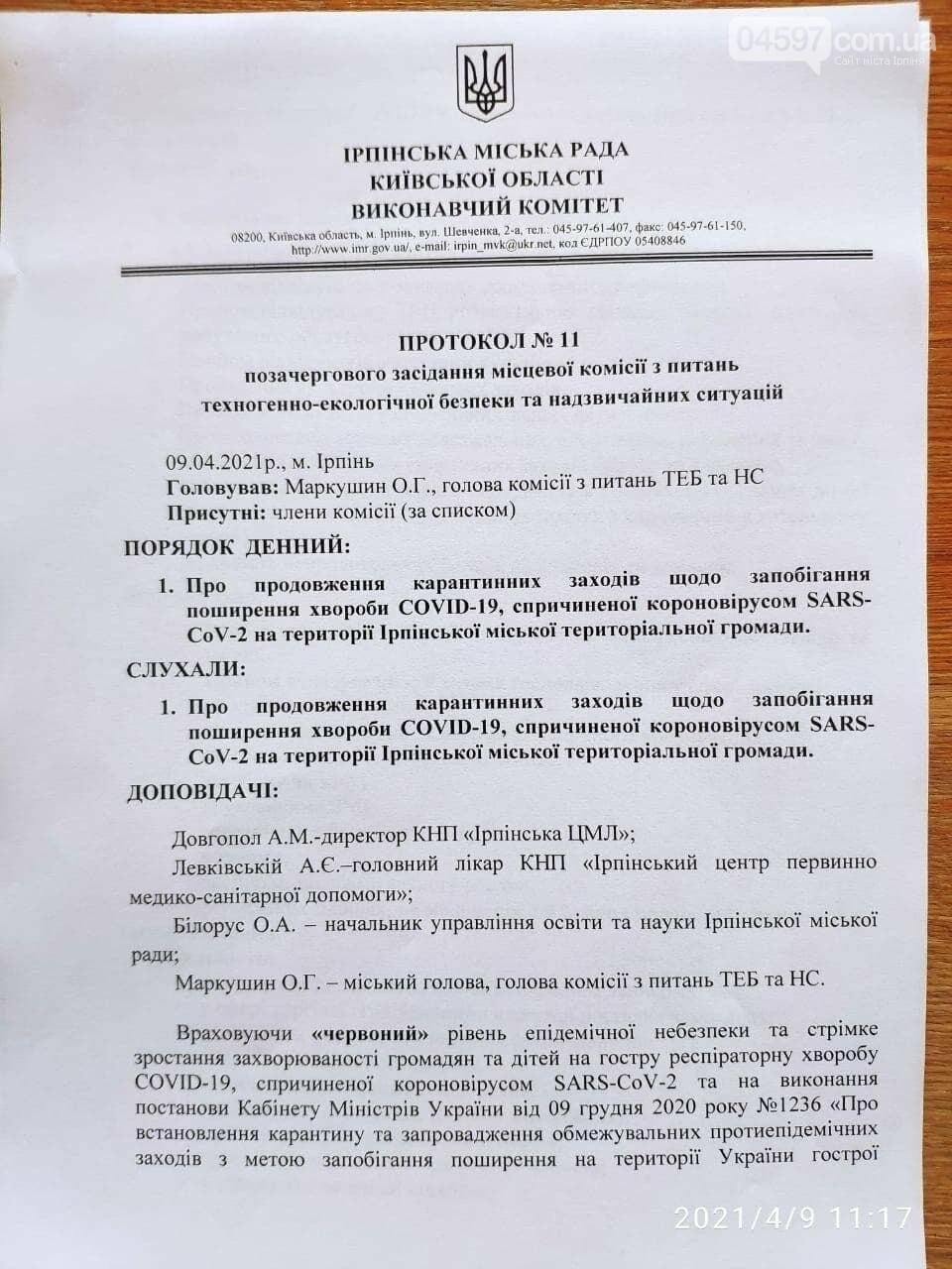В Ірпені карантин продовжили до 18 квітня