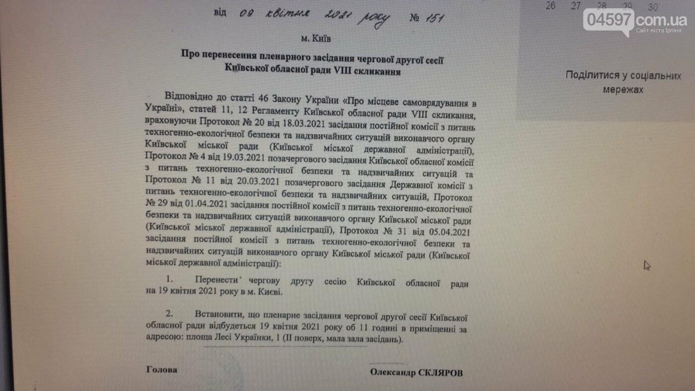 19 квітня скликають другу сесію Київоблради VIII скликання