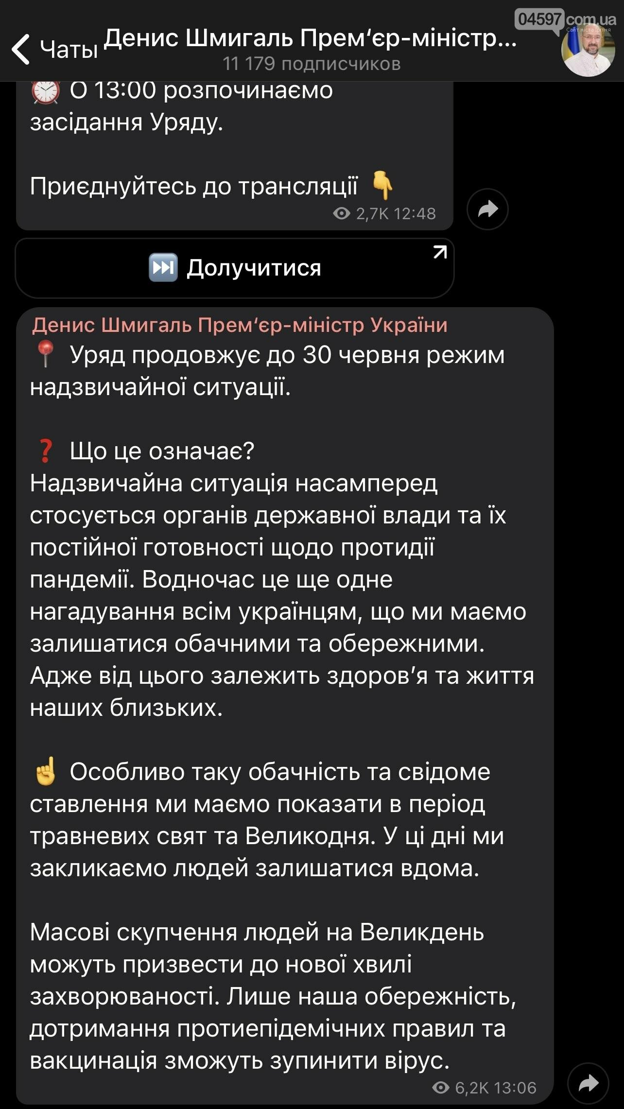 Карантин в Україні продовжується