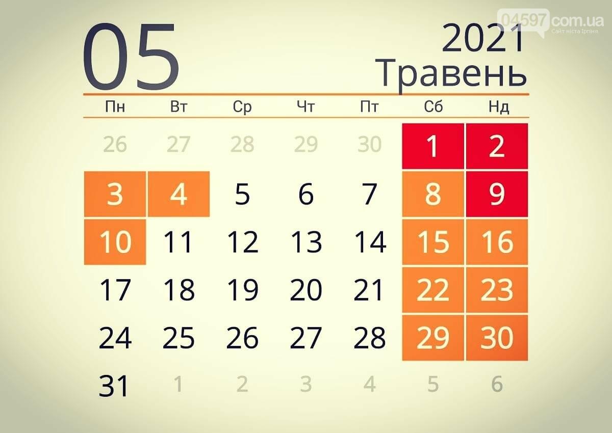 Вихідні та свята у травні 2021 р.
