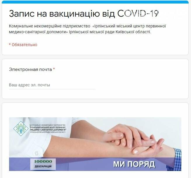 Запис на вакцинацію