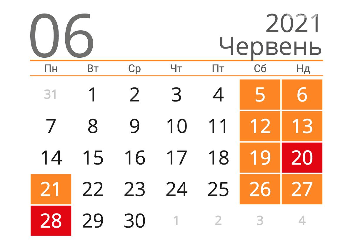 Вихідні дні у червні 2021
