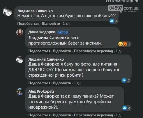 Фото-скріни коментарів