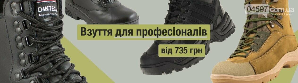 Якісна військова продукція за лояльними цінами, фото-3